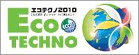 エコテクノ2010.jpg