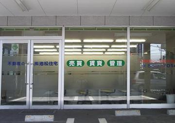 株式会社 池松住宅